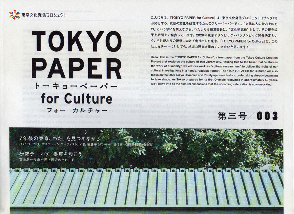 Tokyo Paper, for Culture /003