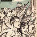 Pentru Apărarea Păcii nr 8 1962