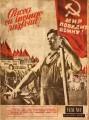 Veac Nou, nr. 48, mai 1951