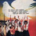 Cutezatorii octombrie 1983