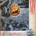 Indrumatorul cultural nr 12, 1961