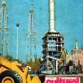 Indrumatorul cultural nr 5 1979