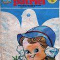 Soimii patriei nr 3 1986